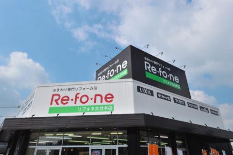 リフォネ大分 リニューアルオープン 2019年8月|工務店集客ドットコム