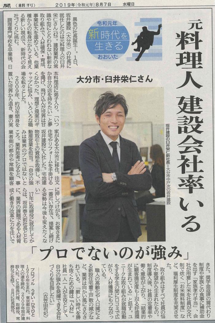 大分合同新聞|坂井建設 新社長 臼井栄仁について取材されました|工務店集客ドットコム
