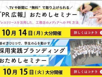 採用ブランディング・PR広報おためしセミナー開催!
