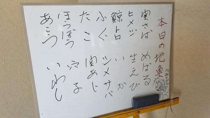大漁寿司メニュー 白身魚ばかりの回転寿司屋から学ぶブランディング|工務店集客ドットコム