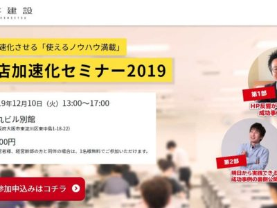 12月に大阪にて工務店向けホームページ集客セミナー「工務店加速化セミナー」開催します!