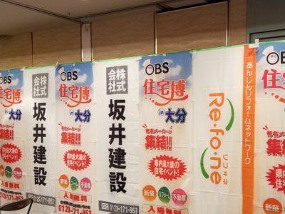 OBS住宅博2019開催!- 工務店のクロスメディア戦略