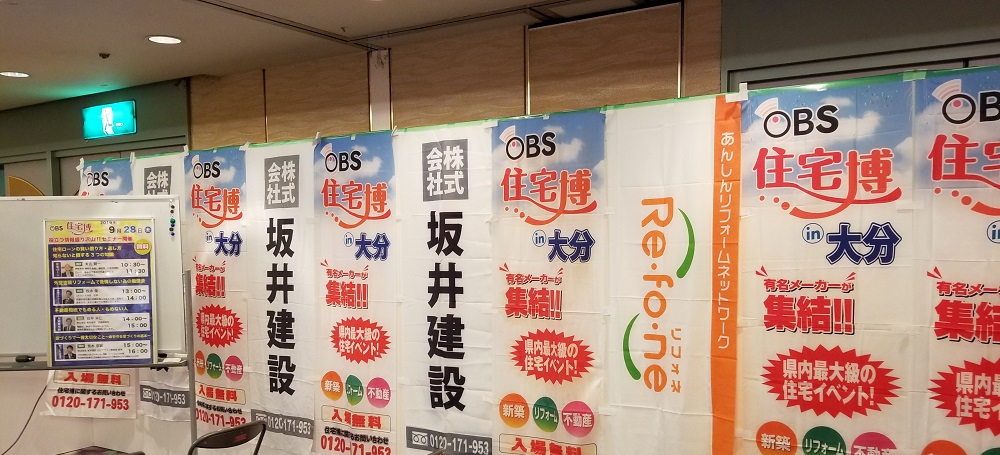 OBS住宅博2019 - クロスメディア戦略|工務店集客ドットコム