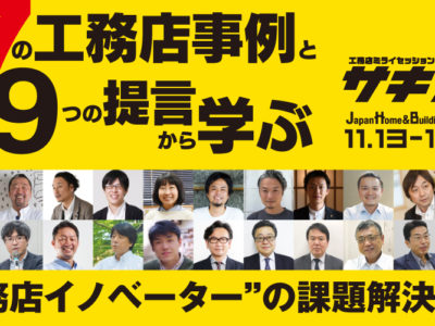サキガケ/工務店ミライセッション2019に登壇しました。