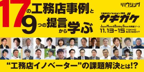サキガケ/工務店ミライセッション2019