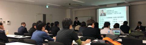 工務店加速化セミナー in 大阪 開催しました!|工務店集客ドットコム