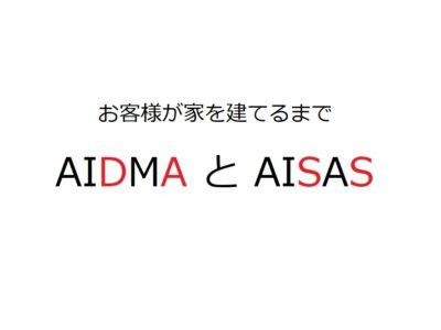 お客様が家を建てるまで① AIDMAとAISAS