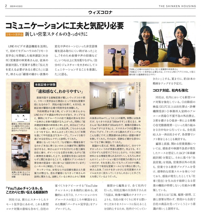 with コロナ|坂井建設WEB見学会の取り組みが紹介されました。|工務店集客ドットコム