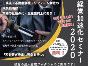 工務店経営加速化セミナー2020 WEBにて緊急開催!