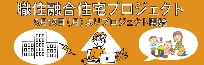 「家なかオフィス化プロジェクト」5月18日(月)より開始 大分の坂井建設 工務店のプレスリリース