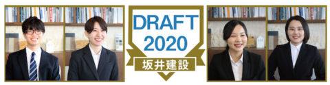 「ドラフト配属会議」新入社員の配属先を決定!|大分の工務店坂井建設のプレスリリース
