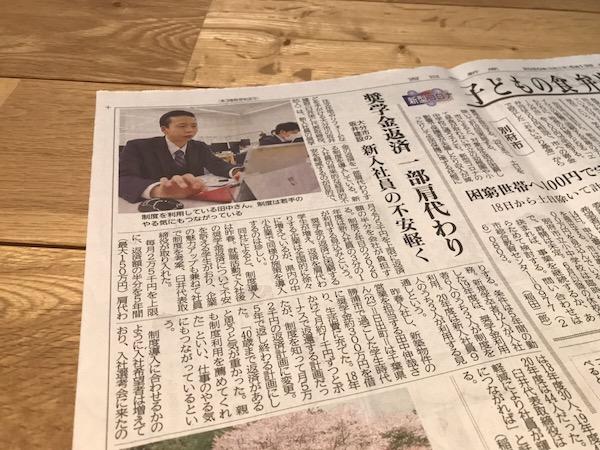 奨学金肩代わり制度|西日本新聞に弊社の福利厚生が取り上げられました。|坂井建設のメディア掲載事例|工務店集客ドットコム