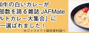 雑誌 JAFMateに大分で唯一選ばれました!