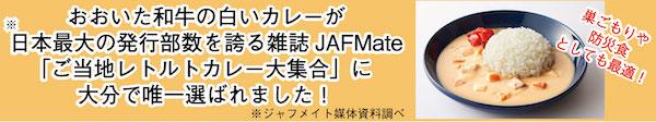 JAFMATEカレー|工務店のプレスリリース 大分の坂井建設