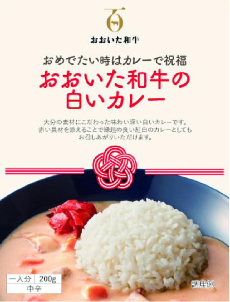 おおいた和牛の白いカレーパッケージ|工務店のプレスリリース