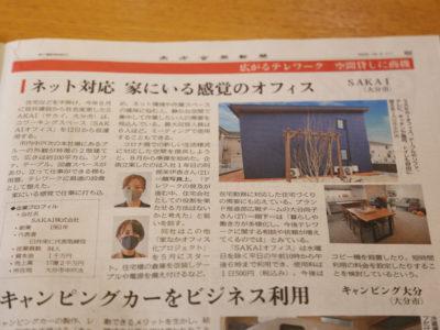 大分合同新聞にコワーキングスペースについて取り上げていただきました。