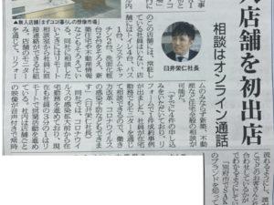 リフォーム産業新聞に取り上げていただきました。