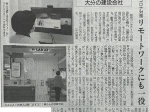 産経新聞に取り上げていただきました。