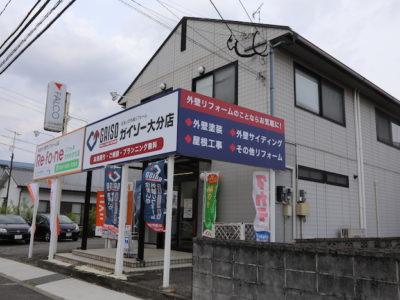 「リフォネ大分わさだ店」12月4日(金)リニューアルオープン